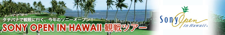 2018 Sony Open in Hawaii